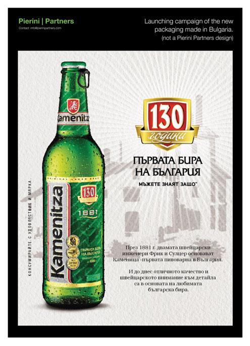 Kamenitza Campaign